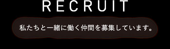 RECRUIT 私たちと一緒に働く仲間を募集しています。